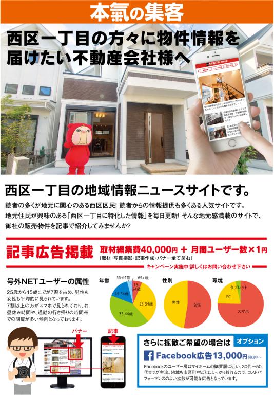 号外NET_案內(不動産__一丁目_WEB)