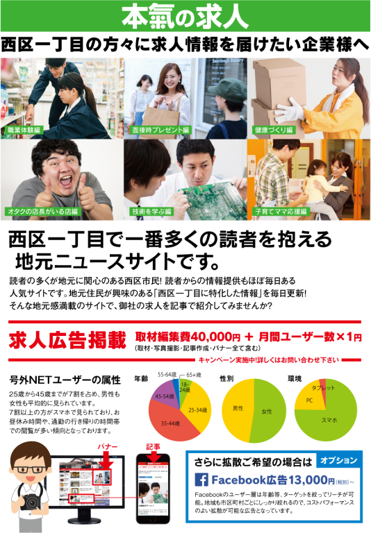号外NET_案內(求人__一丁目_WEB)