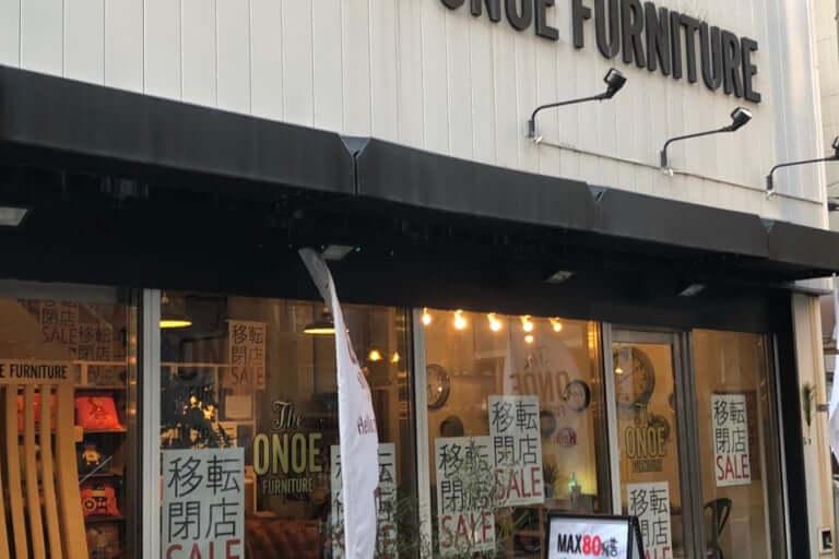 【西区 南堀江】オノエ家具さんが移転閉店セール開催中