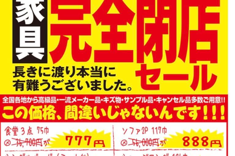 【西区 南堀江】家具屋さんのリビンズ平和さんが閉店セール開催します!