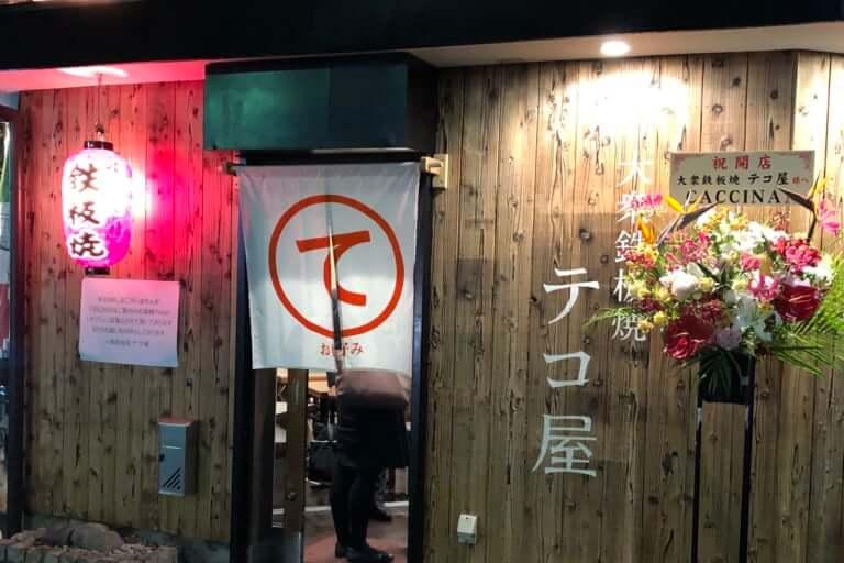 【西区 新町】新しい鉄板焼き屋さんがついにオープン!