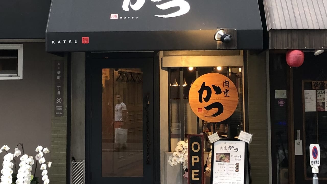 【西区 新町】新しく肉重専門店がオープンしていました ☻